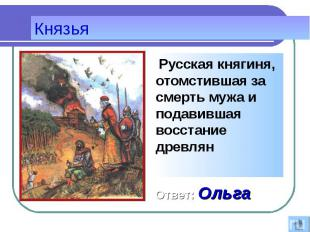 Русская княгиня, отомстившая за смерть мужа и подавившая восстание древлян Русск