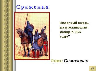 Киевский князь, разгромивший хазар в 966 году? Киевский князь, разгромивший хаза