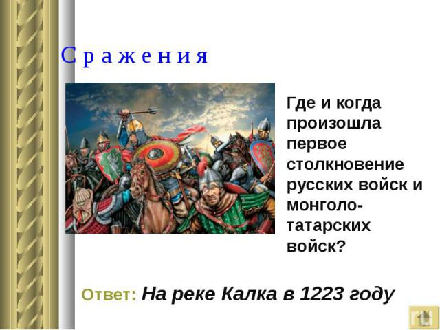 Где и когда произошла первое столкновение русских войск и монголо-татарских войск? Где и когда произошла первое столкновение русских войск и монголо-татарских войск?
