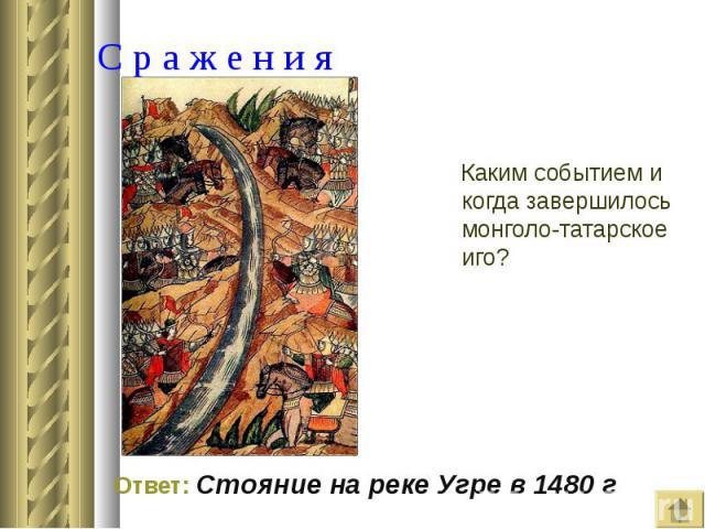 Каким событием и когда завершилось монголо-татарское иго? Каким событием и когда завершилось монголо-татарское иго?
