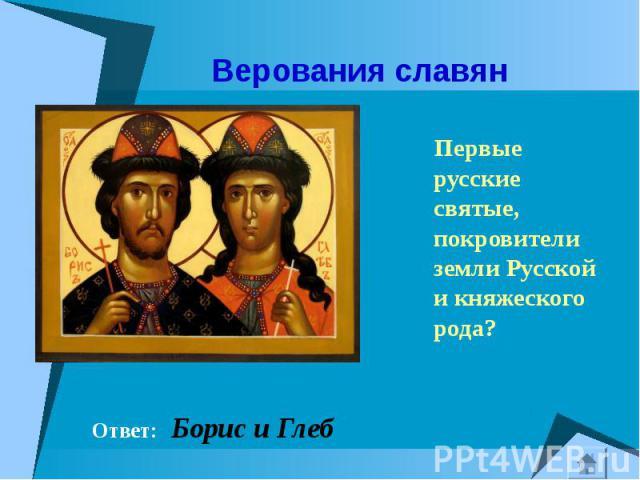 Первые русские святые, покровители земли Русской и княжеского рода? Первые русские святые, покровители земли Русской и княжеского рода?