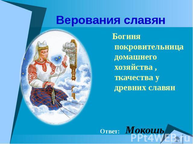 Богиня покровительница домашнего хозяйства , ткачества у древних славян Богиня покровительница домашнего хозяйства , ткачества у древних славян