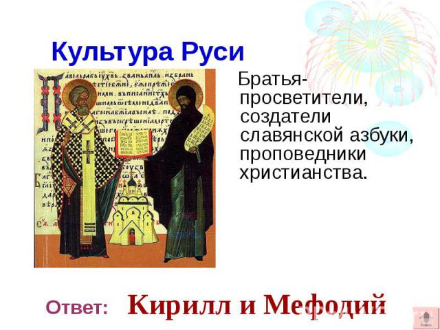 Братья-просветители, создатели славянской азбуки, проповедники христианства. Братья-просветители, создатели славянской азбуки, проповедники христианства.