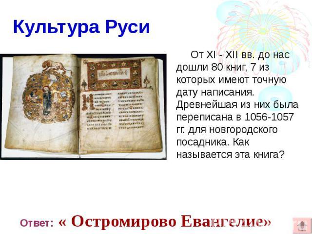 От XI - XII вв. до нас дошли 80 книг, 7 из которых имеют точную дату написания. Древнейшая из них была переписана в 1056-1057 гг. для новгородского посадника. Как называется эта книга? От XI - XII вв. до нас дошли 80 книг, 7 из которых имеют точную …