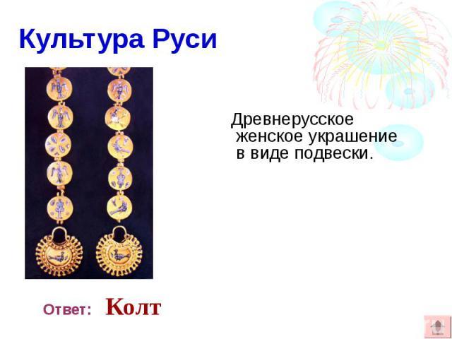 Древнерусское женское украшение в виде подвески. Древнерусское женское украшение в виде подвески.