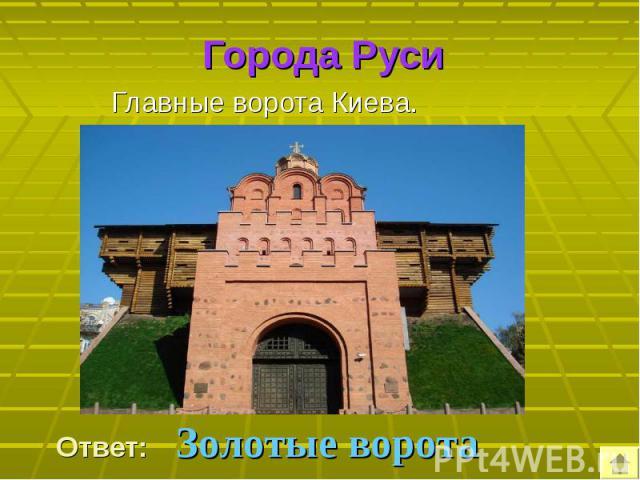 Главные ворота Киева. Главные ворота Киева.