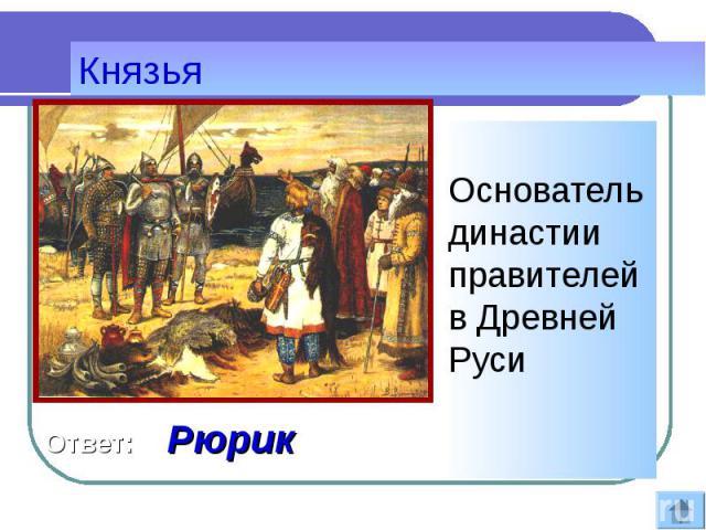 Основатель династии правителей в Древней Руси Основатель династии правителей в Древней Руси