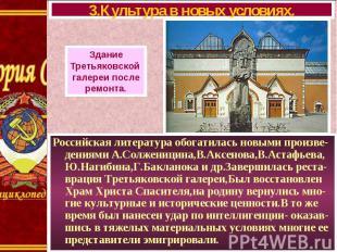 Российская литература обогатилась новыми произве-дениями А.Солженицина,В.Аксенов