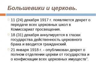 11 (24) декабря 1917 г. появляется декрет о передаче всех церковных школ в Комис