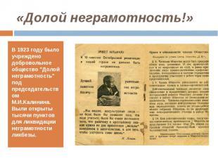 """В 1923 году было учреждено добровольное общество """"Долой неграмотность"""""""