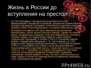 В 1744 Екатерина с матерью была вызвана в Россию императрицей Елизаветой Петровн