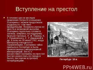 В течение шести месяцев правления Петра III отношения Екатерины с мужем продолжа