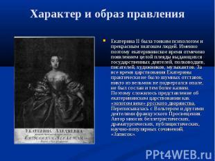 Екатерина II была тонким психологом и прекрасным знатоком людей. Именно поэтому
