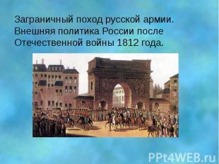 Заграничный поход русской армии. Внешняя политика России после Отечественной вой