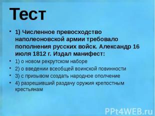Тест 1) Численное превосходство наполеоновской армии требовало пополнения русски