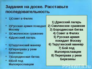 Задания на доске. Расставьте последовательность 1)Совет в Филях 2)Русская армия