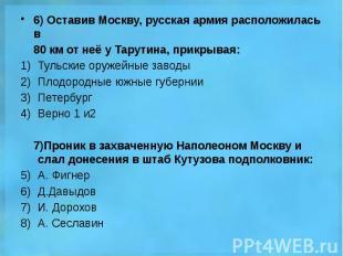 6) Оставив Москву, русская армия расположилась в 6) Оставив Москву, русская арми