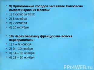 9) Приближение холодов заставило Наполеона вывести арию из Москвы: 9) Приближени