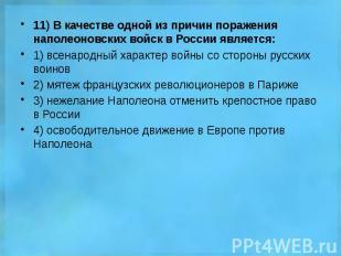 11) В качестве одной из причин поражения наполеоновских войск в России является:
