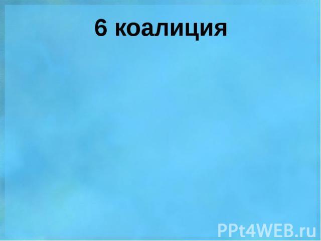 6 коалиция 6 коалиция