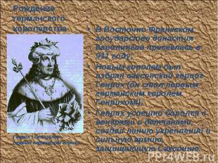 В Восточно-Франкском государстве династия Каролингов пресеклась в 911 году; В Во