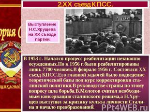 В 1953 г. Начался процесс реабилитации незаконно осужденных.Но к 1956 г.были реа