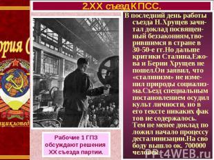 В последний день работы съезда Н.Хрущев зачи-тал доклад посвящен-ный беззакониям