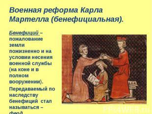 Бенефиций – пожалование земли пожизненно и на условии несения военной службы (на