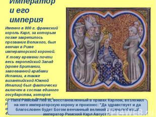 Именно в 800 г. франкский король Карл, за которым позже закрепилось прозвание Ве
