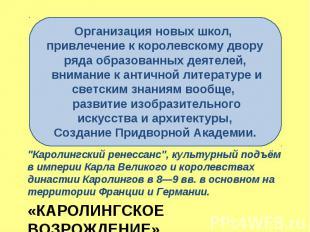 """""""Каролингский ренессанс"""", культурный подъём в империи Карла Великого и"""