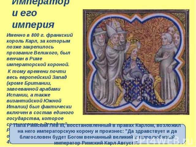 Именно в 800 г. франкский король Карл, за которым позже закрепилось прозвание Великого, был венчан в Риме императорской короной. Именно в 800 г. франкский король Карл, за которым позже закрепилось прозвание Великого, был венчан в Риме императорской …