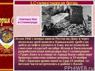 Летом 1942 г.немцы заняли Ростов-на-Дону и через несколько дней вышли к Кавказск