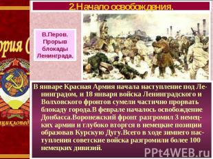 В январе Красная Армия начала наступление под Ле-нинградом, и 18 января войска Л