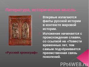 Впервые излагаются факты русской истории в контексте мировой истории. Впервые из