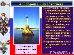 Командующий обороной Севастополя адмирал В.Корнилов приказал затопить у входа в