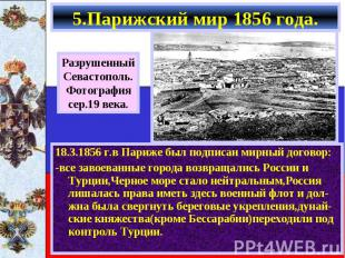 18.3.1856 г.в Париже был подписан мирный договор: 18.3.1856 г.в Париже был подпи