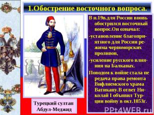 В н.19в.для России вновь обострился восточный вопрос.Он означал: В н.19в.для Рос