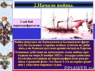 Война началась на Кавказском и Балканском фрон-тах.На Балканах стороны особых ус