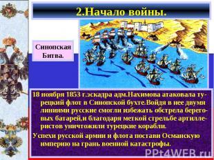 18 ноября 1853 г.эскадра адм.Нахимова атаковала ту-рецкий флот в Синопской бухте