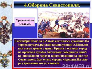 8 сентября 1854г.на р.Альма состоялось сражение.По терпев неудачу,русский команд