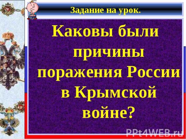 Каковы были причины поражения России в Крымской войне? Каковы были причины поражения России в Крымской войне?