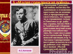 По окончании Гражданс-кой войны политика бо-льшевиков в отношении крестьянства н