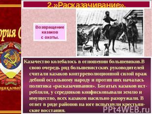 Казачество колебалось в отношении большевиков.В свою очередь ряд большевистских