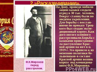 На Дону, проведя мобили-зацию казаки создали отряд в 30 тыс. человек. Вокруг ста