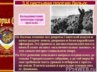 Но Колчак отменил все декреты Советской власти и начал раздачу земель дворянам и