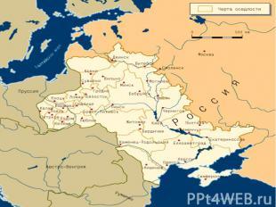 Новое правительство стремилось сохранить единую и неделимую Россию, поэтому поля