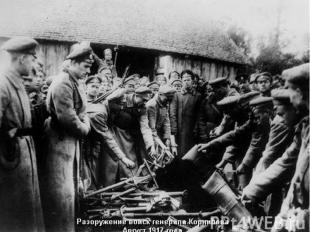 Наступление войск на Петроград было остановлено, мятеж был подавлен, Л. Г. Корни
