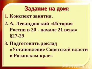 1. Конспект занятия. 1. Конспект занятия. 2. А. Левандовский «История России в 2