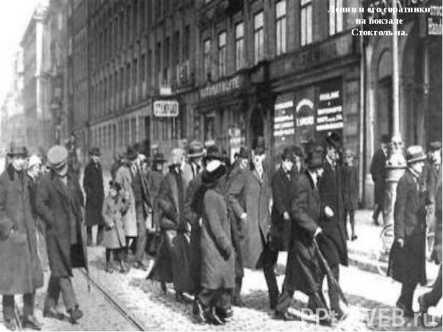 Большевики активного участия в революции не принимали, так как их лидеры находились в эмиграции в Швейцарии. Большевики активного участия в революции не принимали, так как их лидеры находились в эмиграции в Швейцарии. 3 апреля Ленин и его соратники …