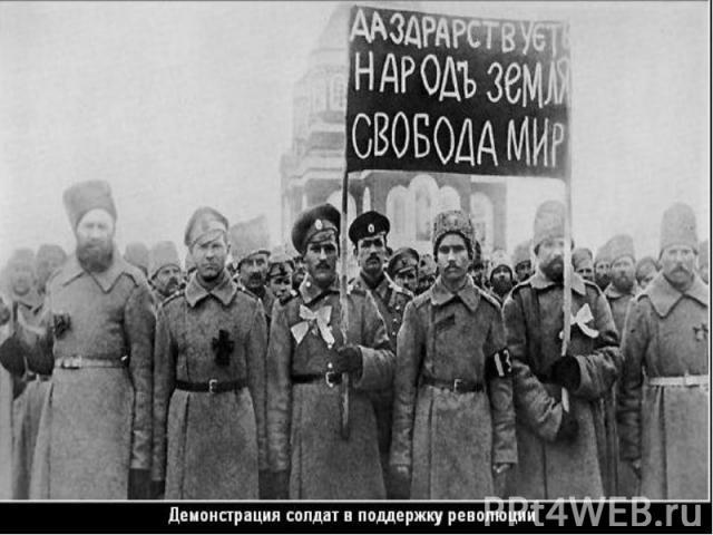 В начале июля 1917 года немцы перешли в мощное наступление. В начале июля 1917 года немцы перешли в мощное наступление. Солдаты Петроградского гарнизона, не желая отправляться на фронт, вышли на улицы Петрограда с требованием отставки Временного пра…